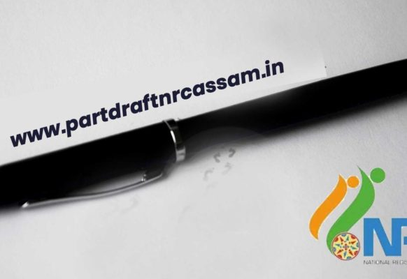 NRC Assam Result 2018 Check Online from www.partdraftnrcassam.in